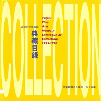 Taipei Fine Arts Museum Catalogue of Collections 1995 -1996