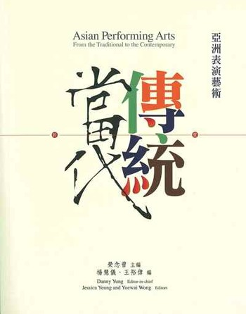 Asian Performing Arts: From the Traditional to the Contemporary