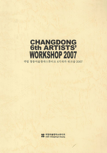 Changdong 6th Artists' Workshop 2007