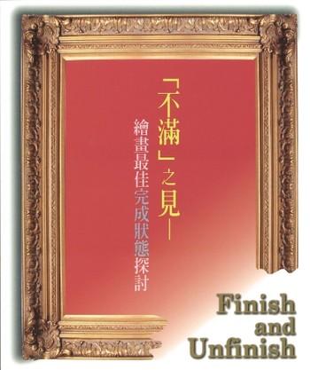 Finish and Unfinish