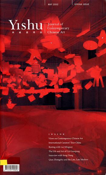 Yishu: Journal of Contemporary Chinese Art (Vol. 1, No. 1; Spring/May 2002)