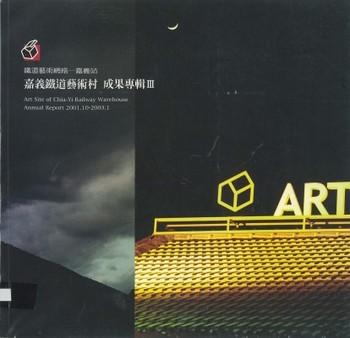 Art Site of Chia-Yi Railway Warehouse: Annual Report 2001.10 - 2003.1