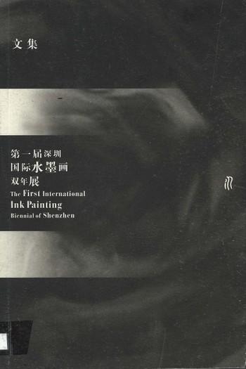 The First International Ink Painting Biennial of Shenzhen