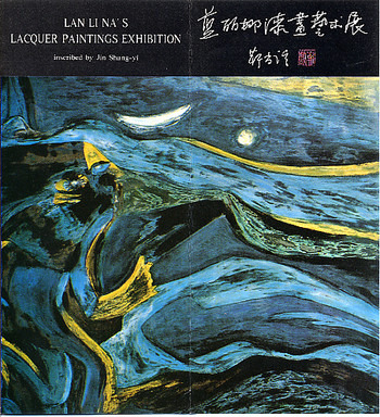 Lan Lina's Lacquer Paintings Exhibition