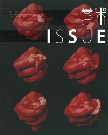 Issue: Contemporary Art & Culture (All holdings in AAA)