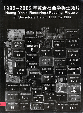 Huang Yan's Removing & Rubbing Picture in Sociology From 1993 to 2002
