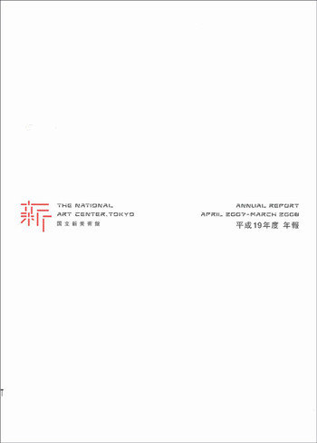Annual Report April 2007 - March 2008: The National Art Center, Tokyo