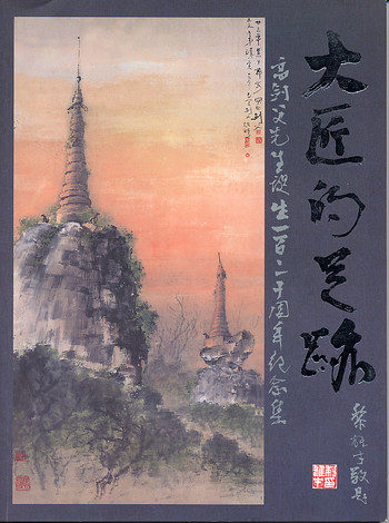 (A monograph published to celebrate the 120th anniversary of Gao Jianfu's Birthday)