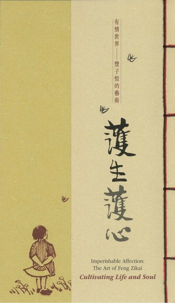 Imperishable Affection: The Art of Feng Zikai - Cultivating Life and Soul