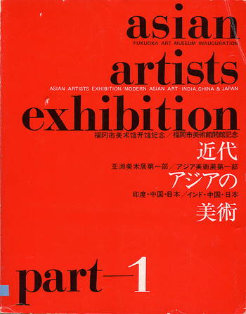 Fukuoka Art Museum Inauguration: Asian Artists Exhibition Part-1 'Modern Asian Art - India, China &