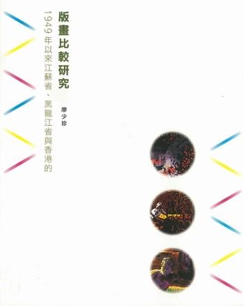 A Comparative Study of Printmaking in Jiangsu, Heilongjiang and Hong Kong Post 1949)