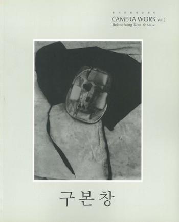 Camera Work Vol. 2: Bohnchang Koo: Mask