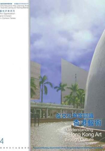 Art Appreciation and Criticism in Context Series: 4. Understanding Hong Kong Art through Culture