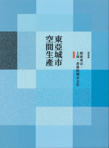 (The Production of Space in East Asian Cities: Urban Cultures of Tokyo, Shanghai and Hong Kong)