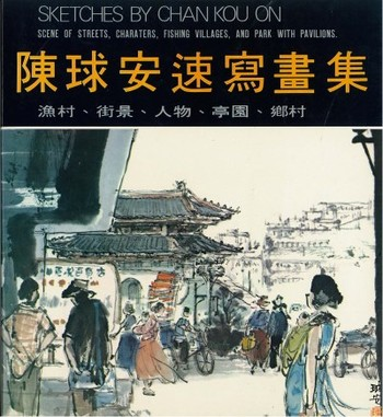 Sketches by Chan Kou On: Scene of Streets, Characters, Fishing Villages, and Park with Pavilions