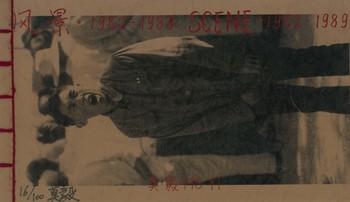Scene · 1982–1989