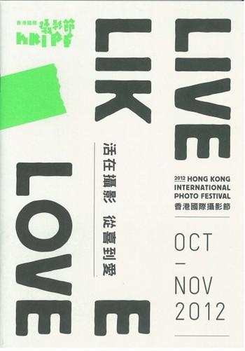 Live Like Love: 2012 Hong Kong International Photo Festival