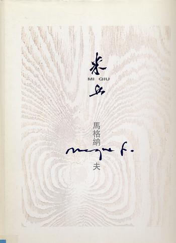 Mi Qiu, Magne Furuholmen