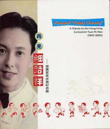 Farewell 'Kiddy Cheung' - A Tribute to Hong Kong Cartoonist Yuan Po Wan (1922-1955)