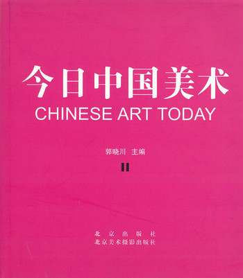 Chinese Art Today II