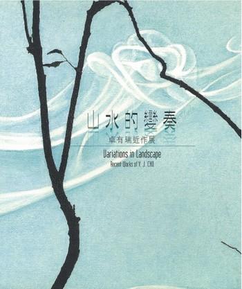Variations in Landscape: Recent Works of Y. J. Cho