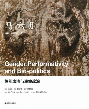 Dissociation | Ma Liuming: Gender Performativity and Bio-politics