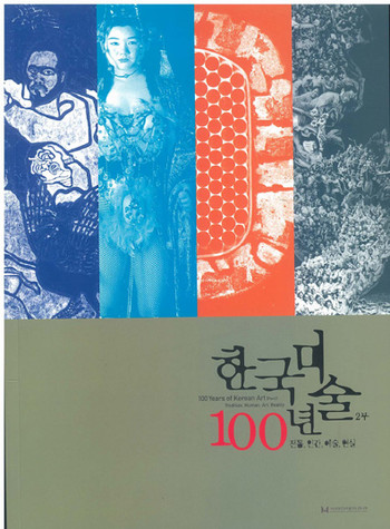 100 Years of Korean Art (Part 2): Tradition, Human, Art, Reality