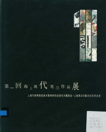 (1st Group Exhibition of Modern Chinese Ink Painting)