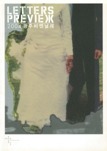 Gwangju Biennale 2004 Letters Preview
