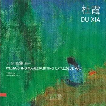 Wuming (No Name) Painting Catalogue Vol. 1: Du Xia