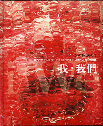 i/We: The Paintings of Zeng Fanzhi 1991-2003