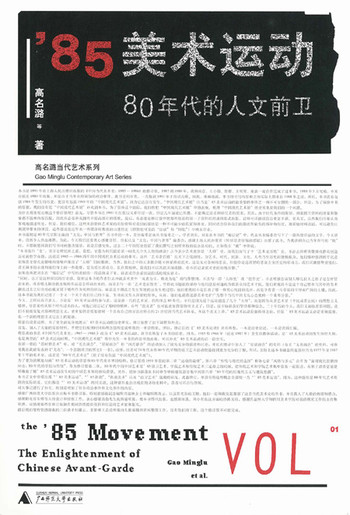 The '85 Movement: The Enlightenment of Chinese Avant-Garde