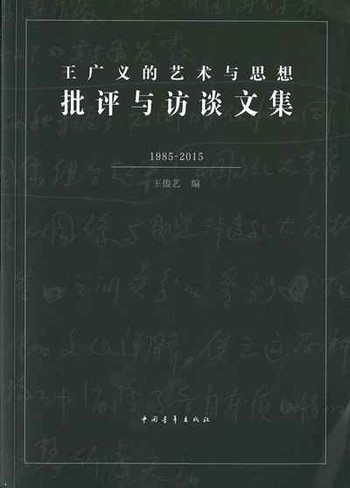 (Wang Guangyi's Works and Thoughts - Collection of Criticisms and Interviews 1985 - 2015)