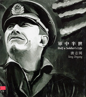 Tang Zhigang: Half a Soldier's Life