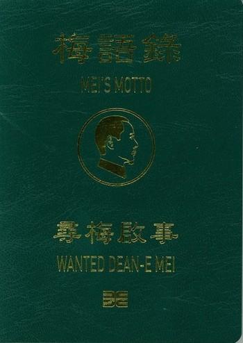 Mei's Motto: Wanted Dean-E Mei