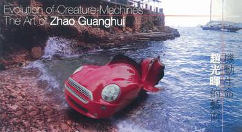 Evolution of Creature-Machines: The Art of Zhao Guanghui