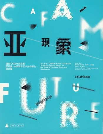 The First 'CAFAM • Future' Exhibition: Sub-Phenomena: Report on the State of Chinese Young Art Nomin