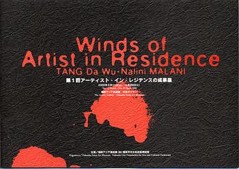 Winds of Artist in Residence: TANG Da Wu . Nalini MALANI