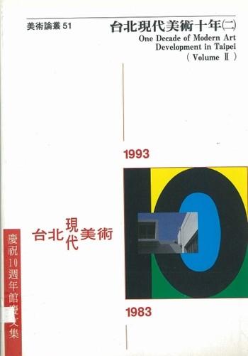 Art Forum 51: One Decade of Modern Art Development in Taipei (Volume II)