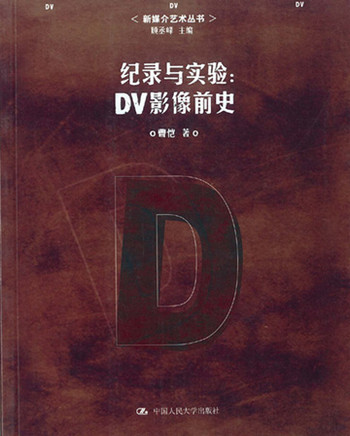 (Documentation and Experimentation: The Prehistory of Digital Video Imaging)