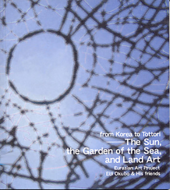 Eurasian Art Project - The Sun, the Garden of the Sea, and Land Art