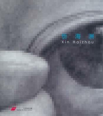 Xin Haizhou 1987-2005