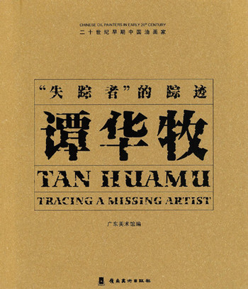 Chinese Oil Painters in Early 20th Century | Tan Huamu: Tracing a Missing Artist