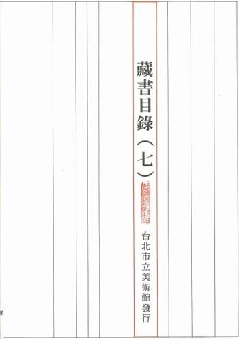 Taipei Fine Arts Museum Books Catalogue 7