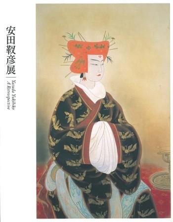 Yasuda Yukihiko: A Retrospective