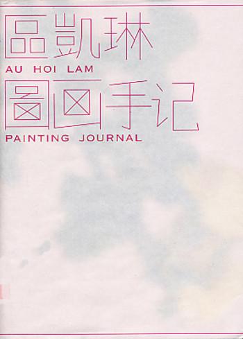 Au Hoi Lam Painting Journal