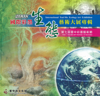 2008 International Tsai-Mo Ecology Art Exhibition: The 7th Tsai-Mo Art Festival in Taichung