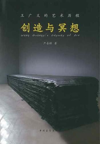 Wang Guangyi's Odyssey of Art