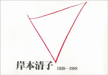 (Sayako Kishimoto 1939 - 1988)