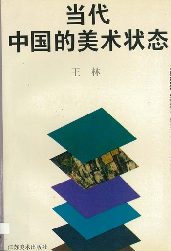 (Study of Contemporary Chinese Art: The State of Contemporary Chinese Art)
